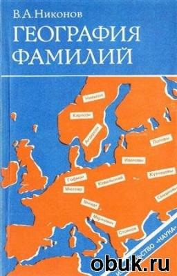 Книга География фамилий