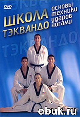 Книга Школа Taekwondo: Основы техники ударов ногами (2002) Видеокурс
