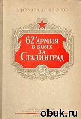Книга 62-я армия в боях за Сталинград
