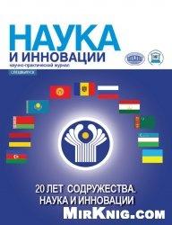 Журнал Наука и инновации. Спецвыпуск 2011