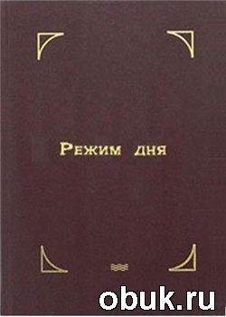 Книга Режим дня