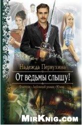 Книга От ведьмы слышу! (Другая редакция)