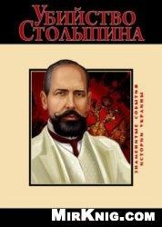 Книга Убийство Столыпина