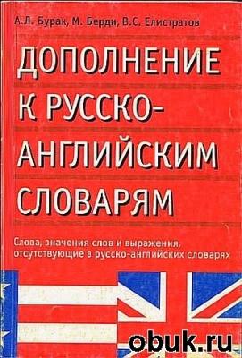 Книга Дополнение к русско-английским словарям