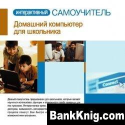 Интерактивный Самоучитель Домашний компьютер для школьника ехе 257Мб