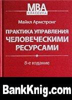 Книга Практика управления человеческими ресурсами pdf 45,05Мб