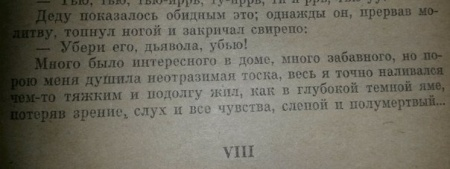 Книга Максим Горький, Детство