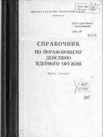 Журнал Справочник по поражающему действию ядерного оружия. Часть 2. Выявление и оценка наземной радиационной обстановки pdf 58,5Мб