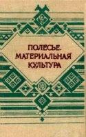 Книга Полесье. Материальная культура pdf  6,1Мб