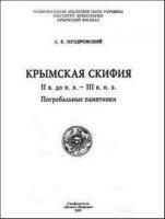 Книга Крымская Скифия II в. до н.э. - III в. н.э. pdf  32,3Мб