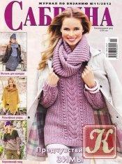 Сабрина №11 (ноябрь 2012)