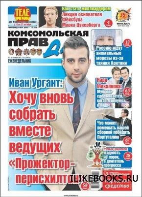 Комсомольская правда №41 2012