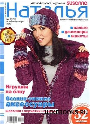 Наталья № 6(101) 2012