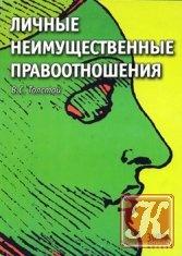 Книга Личные неимущественные правоотношения