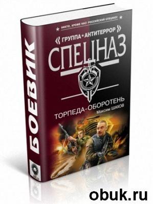 Книга Шахов Максим - Торпеда-оборотень