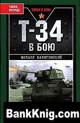 Т-34 в бою pdf ocr в слое 82,3Мб