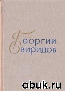 Книга Георгий Свиридов. Сборник статей