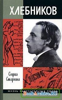 Книга Хлебников.