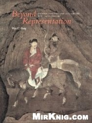 Книга Beyond representation: Chinese painting and calligraphy, 8th-14th century