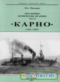 """Книга Образцовые броненосцы Франции. Часть II. """"Карно"""" (1891-1922)."""