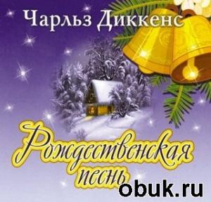 Чарльз Диккенс - Рождественская песнь (аудиокнига) читает Геннадий Смирнов