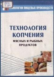 Книга Технология копчения мясных и рыбных продуктов