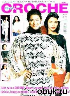 Журнал Trico & Croche Ano 1 №8