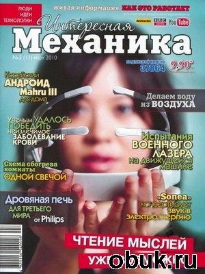 Журнал Интересная механика №3 (март 2010)