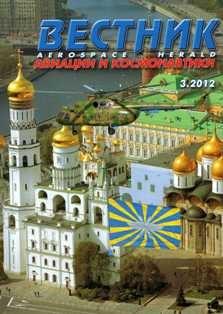 Журнал Журнал Вестник авиации и космонавтики №3 2012