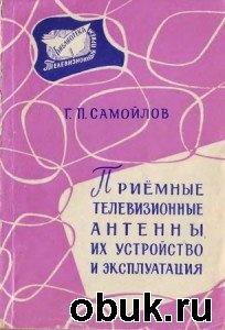 Книга Телевизионный прием. Библиотека (22 выпуска)