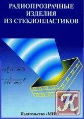 Книга Радиопрозрачные изделия из стеклопластиков