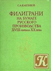 Книга Филиграни на бумаге русского производства XVIII - начала XX века