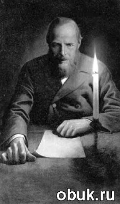 Книга Федор Достоевский - Записки из подполья (аудиокнига) читает Семен Ярмолинец