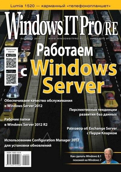 Книга Журнал: Windows IT Pro/RE №3 (март 2014)