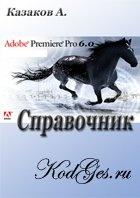 Книга Adobe Premiere 6. Справочник