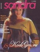 Журнал Сандра 2000-11
