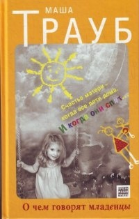Книга О чём говорят младенцы