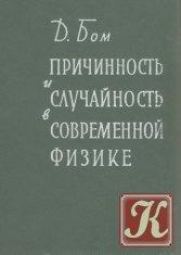 Книга Причинность и случайность в современной физике