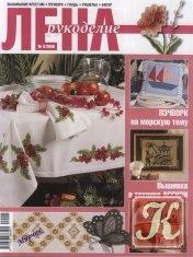 Журнал Лена рукоделие №5 (май) 2009