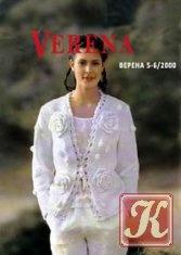 Журнал Verena №5-6 2000