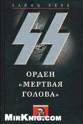 """Книга СС: орден """"Мертвая голова"""""""