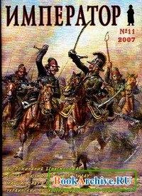 Журнал Император  №11  2007 (Военно-исторический альманах).