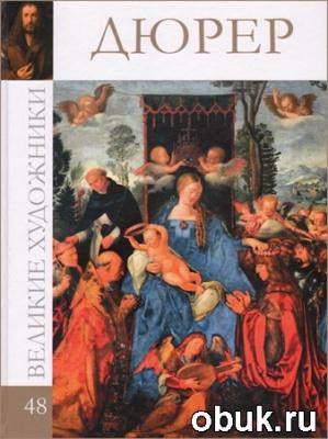 Книга Великие художники. Альбом 48. Дюрер
