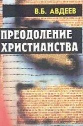 Книга Преодоление христианства