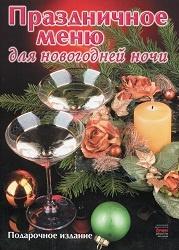 Журнал Журнал Лучшие рецепты наших читателей. Спецвыпуск 19 2011