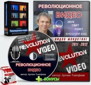 Книга А. Тимофеев. Видеопрезентация своими руками: Революционное видео (Обучающее видео)