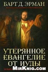 Книга Утерянное Евангелие от Иуды
