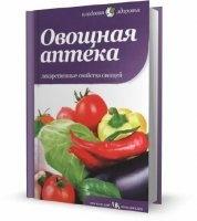 Книга Коллектив - Овощная аптека (2012)