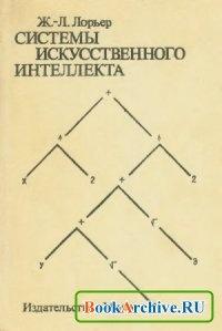 Книга Системы искусственного интеллекта (Лорьер Ж.-Л.).