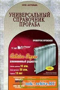 Книга Универсальный справочник прораба.